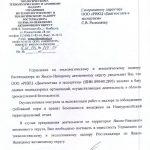 Инф. письмо Ростехнадзора о включении в реестр