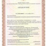 Лицензия ЭПБ 2016 (1)