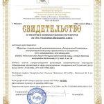 Свидетельства СРО на проект (1)