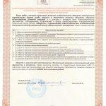 Свидетельства СРО на проект (5)