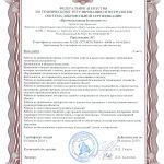 Сертификат соответствия ИСО РИКЦ 1