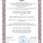 Сертификат соответствия ИСО РИКЦ