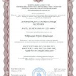 Сертификат соответствия ИСО эксперта Бобрицкий