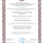 Сертификат соответствия ИСО эксперта Николенко