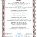 Сертификат соответствия ИСО эксперта Разволяев