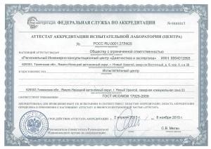 аттестат аккредитации испытательной лаборатории
