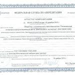 Аттестат аккредитации в качестве испытательной лаборатории