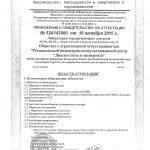 Приложение к свидетельство об аттестации СНК 1