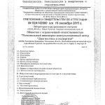 Приложение к свидетельство об аттестации СНК 2