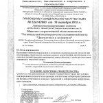 Приложение к свидетельство об аттестации СНК 3