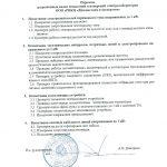 приложение к Свидетельство о регистрации электролаборатории